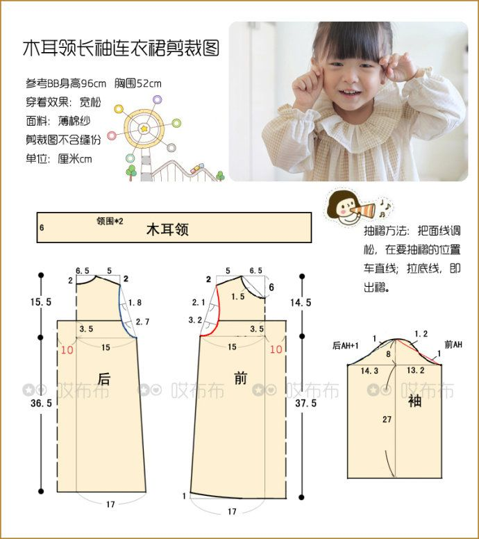 Girls peasant dress free pattern