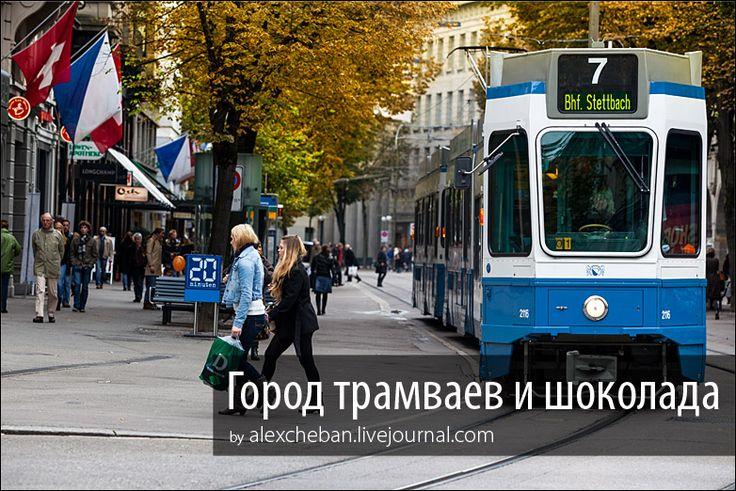 Город голубых трамваев, красных флагов и черного шоколада: alexcheban