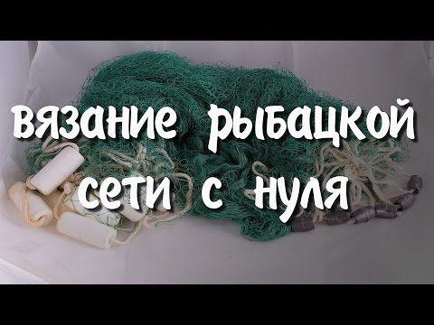 (7) Вязание рыбацкой сети с нуля. Самый лучший узел и много других нюансов - YouTube