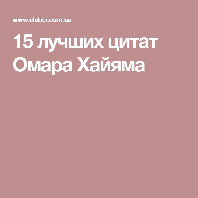 15 лучших цитат Омара Хайяма