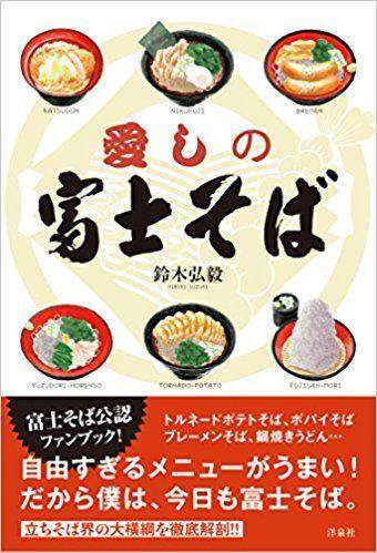 愛しの富士そば | 鈴木 弘毅 |本 | 通販 | Amazon