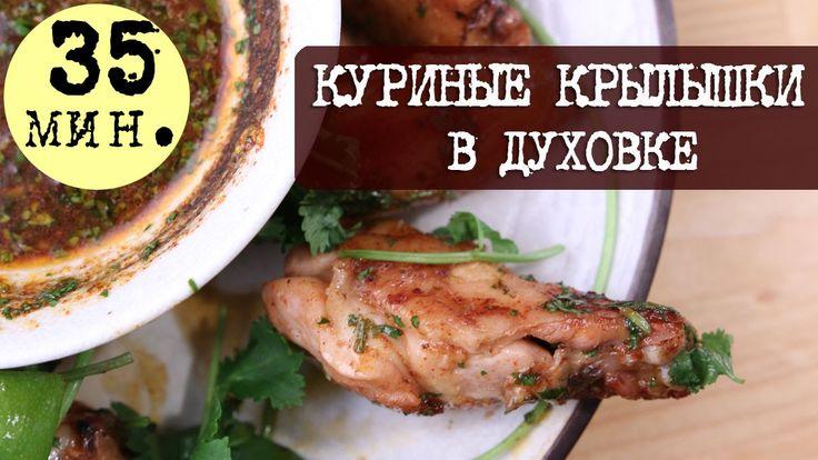 Простой рецепт Куриных крылышек запеченных в духовке с соевым соусом и лаймом #рецепты #курица #Кулинария #еда #кухня