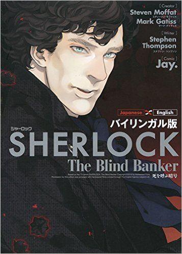 Amazon.co.jp: バイリンガル版 SHERLOCK 死を呼ぶ暗号: Jay., スティーヴン・モファット、マーク・ゲイティス: 本