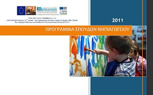 Πρόγραμμα Σπουδών Νηπιαγωγείου 2011