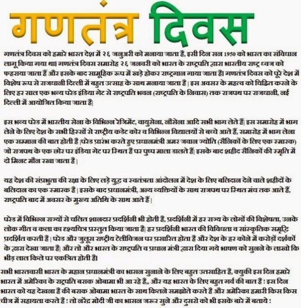 Happy Republic Day Speech In Hindi Essay On Republic Day Republic Day Speech 26 January Speech