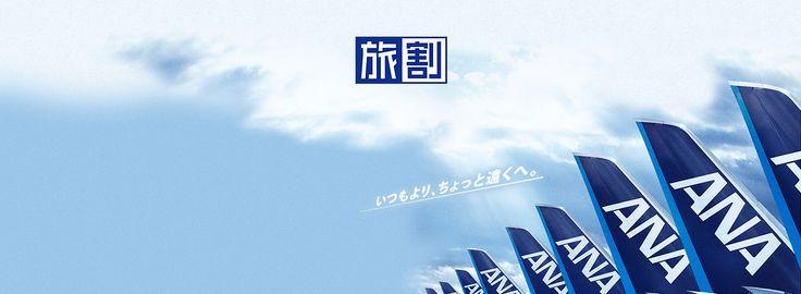 「ANA公式サイト」航空券の予約・購入、空席・運賃の照会などはANAのホームページで。国内航空券・海外航空券のほか旅行商品・ツアーの予約・購入も可能マイレージクラブ入会案内もご用意しております。