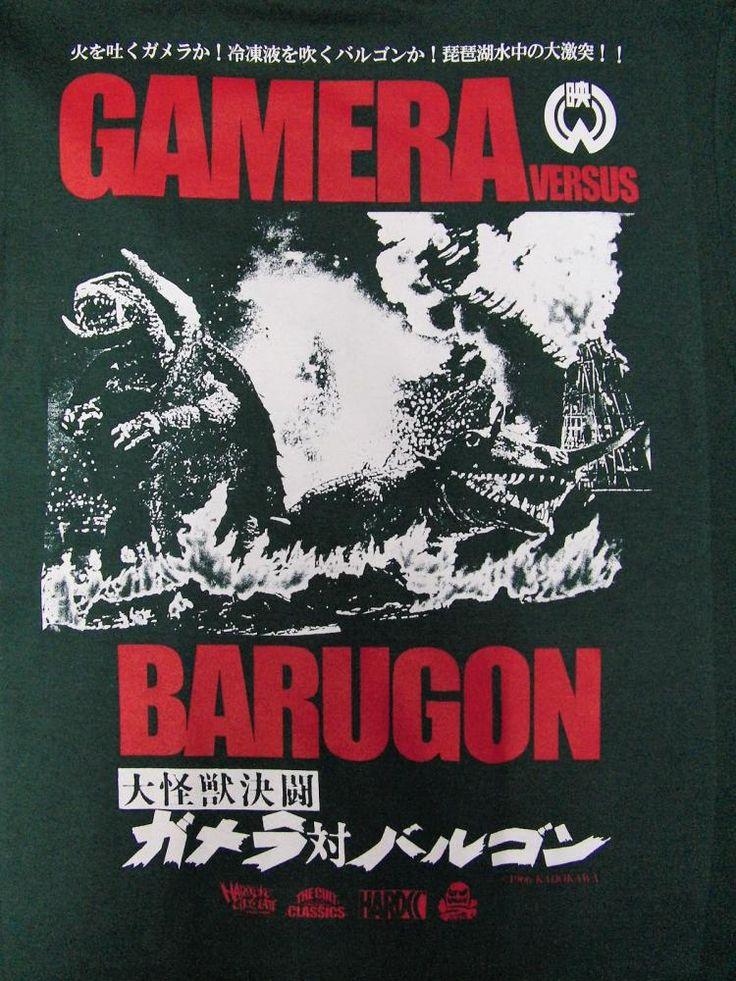 大怪獣決闘 ガメラ対バルゴン - ホラーにプロレス!カンフーにカルト映画!Tシャツ界の悪童 ハードコアチョコレート