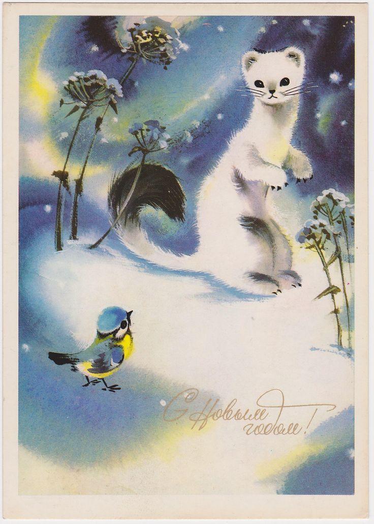 """Открытка """"С Новым Годом!"""" (Горностай/Синица) 1981 г. Художник: В. Каневский Тираж: 1 500 000. Горностай - это такое чертовски милое животное, которое на самом деле может сделать больно. Но я их все равно люблю, потому что я вообще обожаю живность. И цветовую палитру этой открытки."""