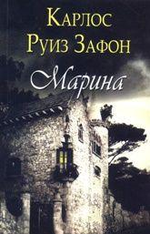 Marina – Carlos Ruiz Zafón (Марина – Карлос Руиз Зафон) #books http://www.kafepauza.mk/zanimlivosti/marina-karlos-ruiz-zafon/