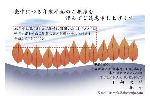 趣のある冬枯れの景色をイメージしたデザインです。 #喪中 #喪中はがき #postcard #デザイン