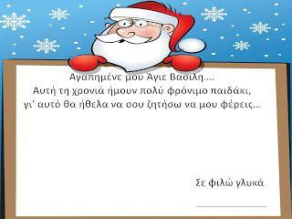 Παιδικές Πινελιές!!!: Γράμμα στον Άγιο Βασίλη