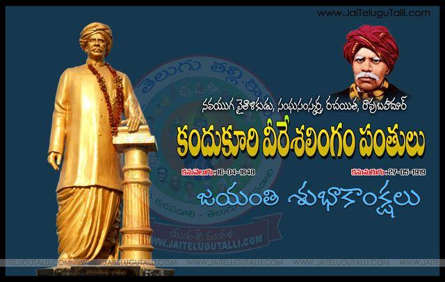 Kandukuri-Veresalingam-jayanthi-wishes-Whatsapp-images-Facebook-greetings-Wallpapers-happy-Kandukuri-Veresalingam-jayanthi-quotes-Telugu-shayari-inspiration-quotes-online-free