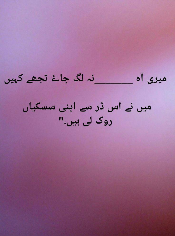 Pin By Uzma On Poetry And Wisdom Urdu Poetry Poetry