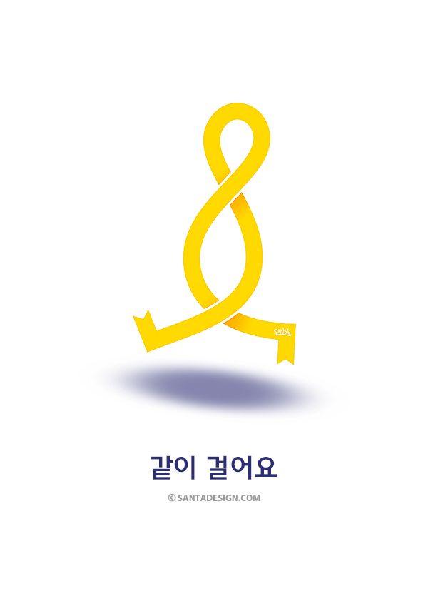 잊지 않아요. 같이 걸어요. 얼마나 가야 하는지는 모르겠지만... /  #노란리본 #YellowRibbon