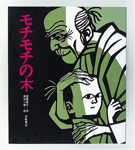 Amazon.co.jp: モチモチの木 (創作絵本6): 斎藤 隆介, 滝平 二郎: 本