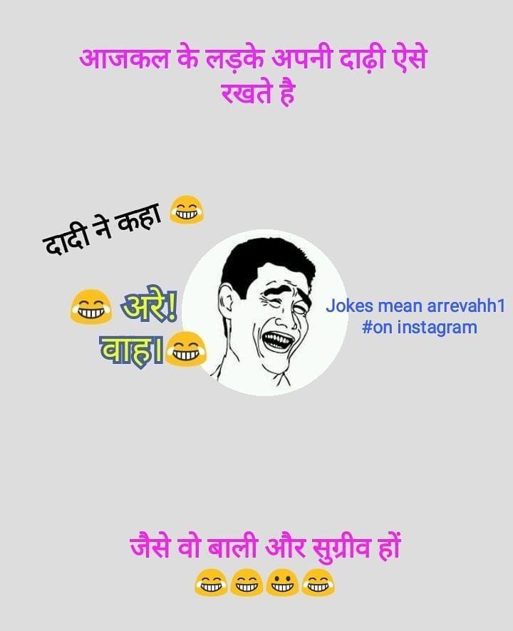 Memes Meme Memer Bakchod Fun Memesofmemer Laugh Laughter Gf Bf Bakchodi Latife Hindi Comedy Masti Instagram Jokes Memes Funny Memes