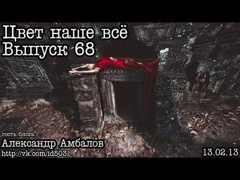 Цвет наше всё... Выпуск 68... Арт-фотография (by.Амбалов)