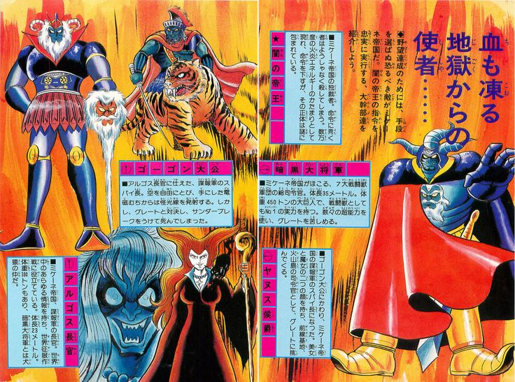Great Mazinger-0016-0017 by Go Nagai