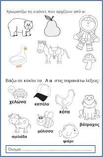 xristina's blog : Η φωνούλα α