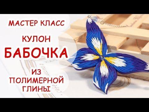 КУЛОН БАБОЧКА ◆ ПОЛИМЕРНАЯ ГЛИНА ◆ МАСТЕР КЛАСС ANNAORIONA - YouTube