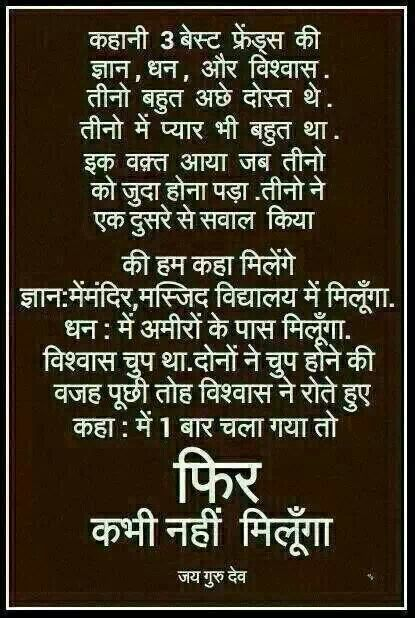 86 best images about hindi quote on pinterest world