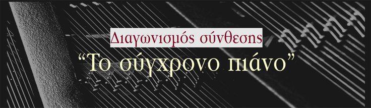 Έργα που να χρησιμοποιούν σύγχρονες τεχνικές, για πιάνο ή πιάνο με ηλεκτρονικά μέσα, διάρκειας από 5 έως 7 λεπτών. Πληροφορίες http://www.an-art.com/en/component/content/article/359.html AΝ ΑRT ARTISTRY, Μονής Αστερίου 4 - Αθήνα (Πλάκα) 210 3220082 (ΔΕΥ - ΠΑΡ, 14:00 - 17:00) & info@an-art.com