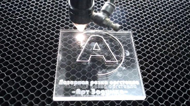 Лазерная резка оргстекла (акрила)