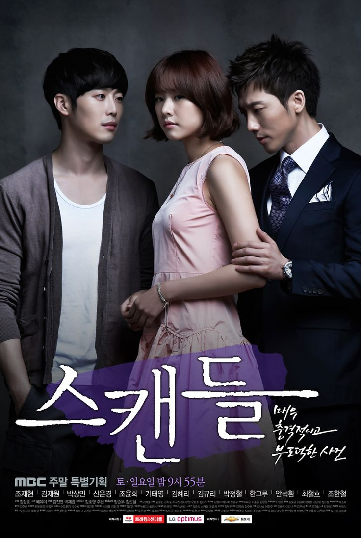 Drama name Scandal A Shocking and Wrongful Incident