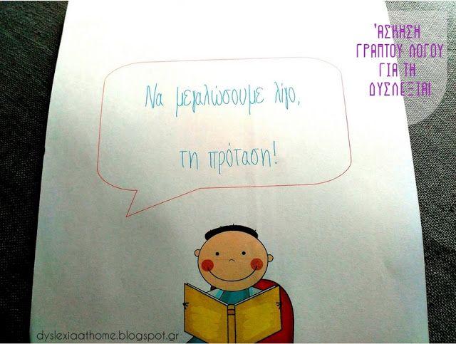 Dyslexia at home: Ας μεγαλώσουμε λίγο τη πρόταση! 17 τρόποι για προτάσεις στη Δυσλεξία.