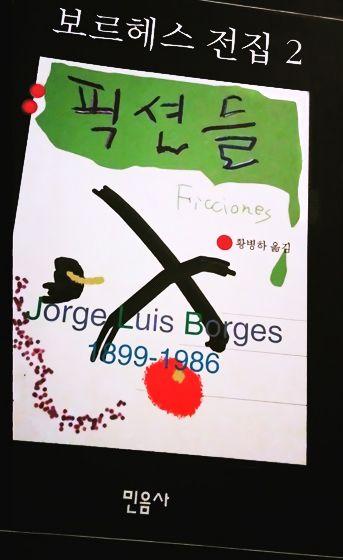 ficciones - jorge luis borges 1944