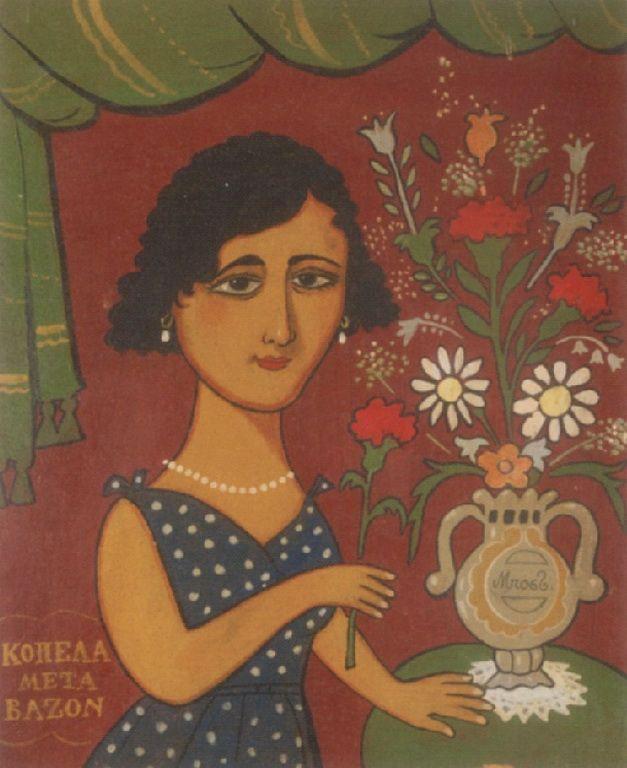 .:. Μποσταντζόγλου Χρύσανθος (Μπόστ) – Chrysanthos Bostantzoglou (Bost) [1918-1996] -Κοπέλα μετα βάζον