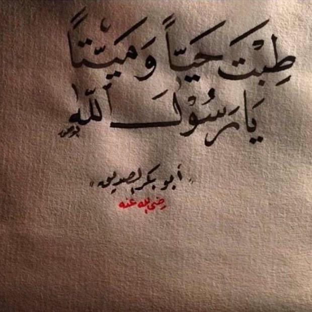 سيدنا ابو بكر الصديق سلام الله عليه | Islamic calligraphy ...