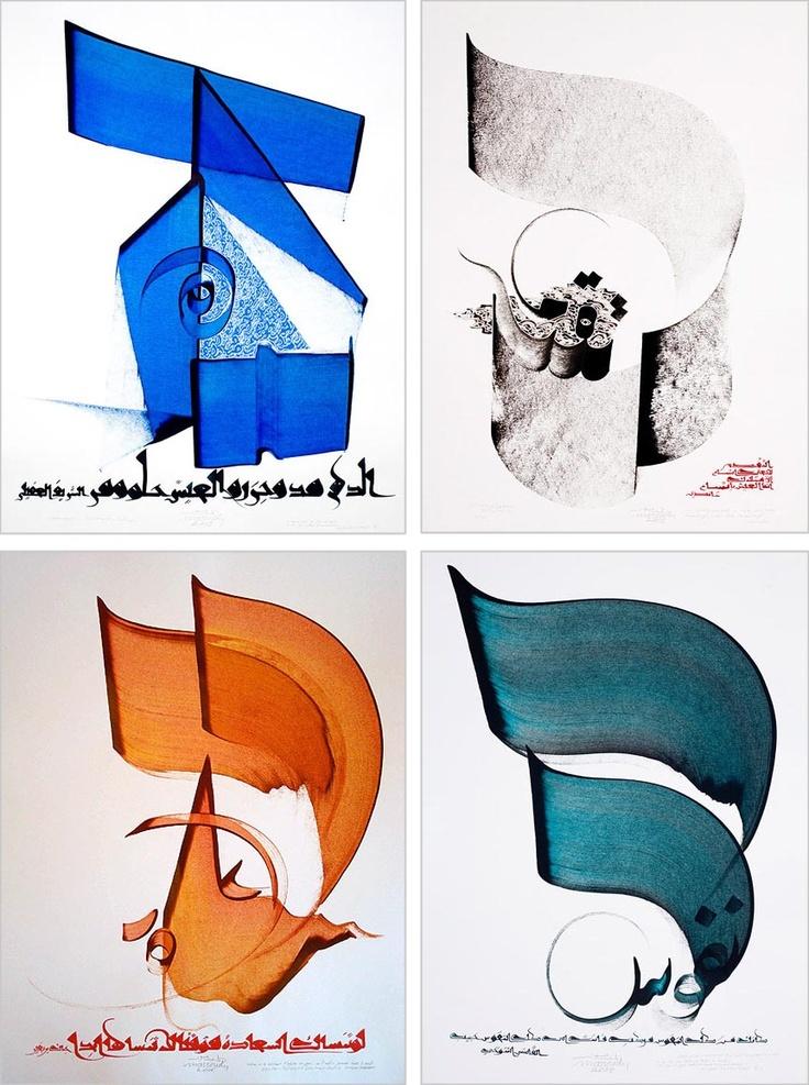 Hassan Massoudy #calligraphy #arab