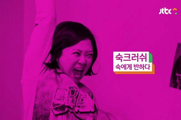 한 번으로 끝내는 예능 자막 만능단어 7 - ize