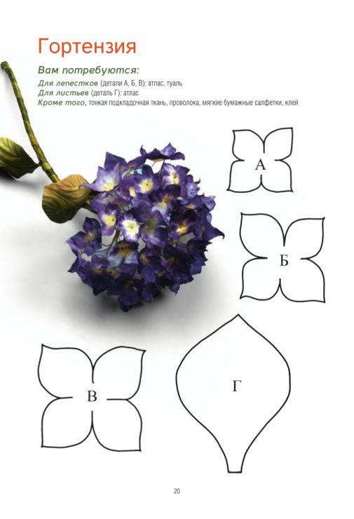 Gallery.ru / Фото #20 - Шелковые цветы. - karatik