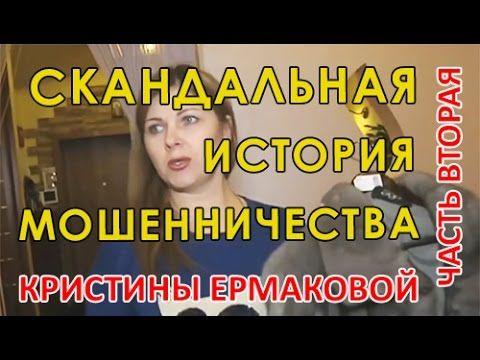 История мошенничества Кристины Ермаковой. Часть вторая.