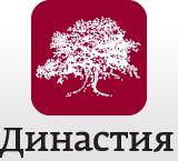 Фонд Дмитрия Зимина 'Династия': Библиотека фонда «Династия»