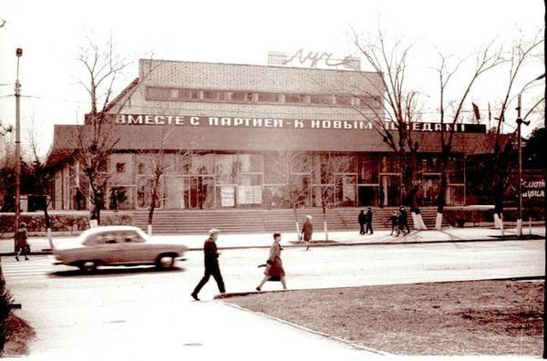 Кинотеатр Луч 1970 год, Красноярск