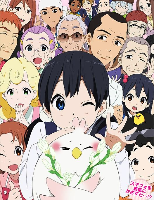 Tamako Market.  The super kawaii utterly adorable anime about a cute daughter of a Mochi Shop owner.