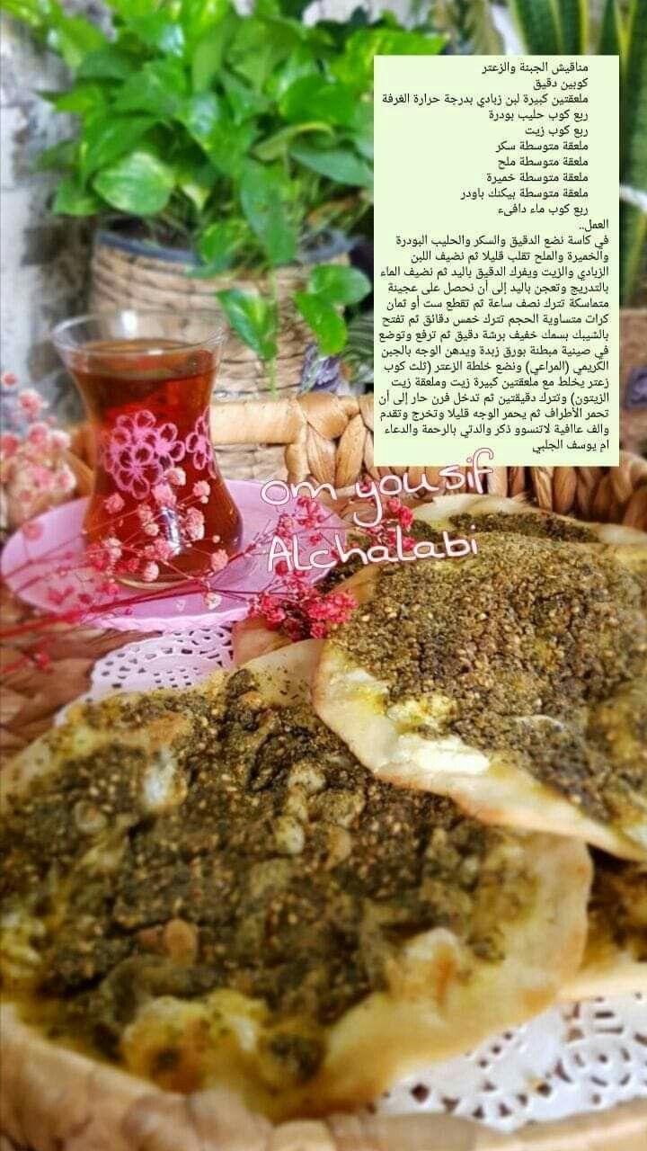 Pin By عطر الورد On اكلات عراقيه Food Desserts Pudding