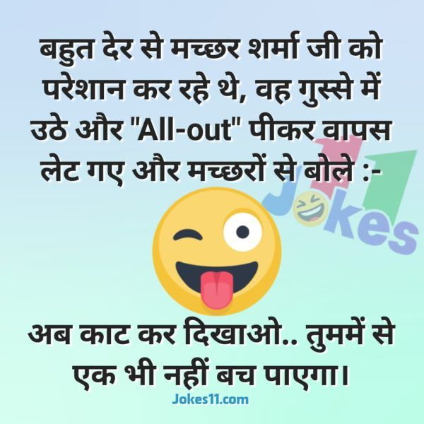 Funny Hindi Jokes Chutkule On Mosquito Latest Funny Jokes Funny Jokes In Hindi Jokes In Hindi
