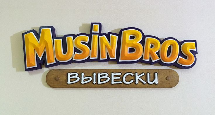 theme signs Musin bros