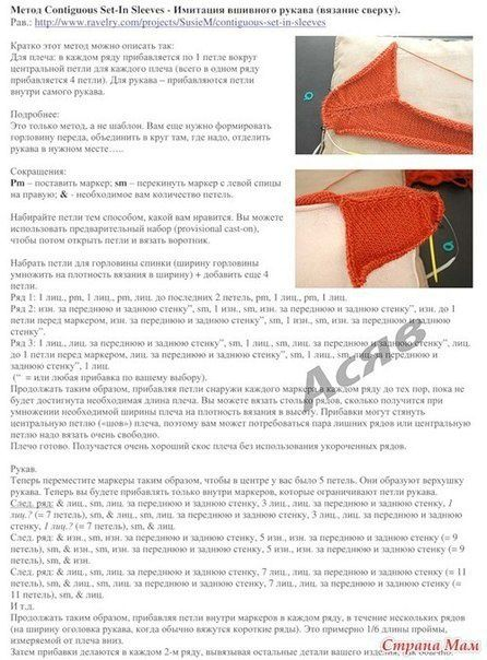 Имитация вшивного рукава (схема вязания) / Вязание / Своими руками - выкройки, переделка одежды, декор интерьера своими руками - от ВТОРАЯ УЛИЦА
