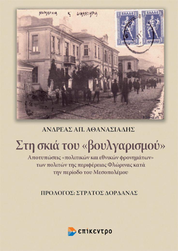 Ένα θέμα καυτό και εν πολλοίς άγνωστο πιάνει στη μελέτη του αυτή ο συγγραφέας. Μας μεταφέρει στη περιοχή της Φλώρινας την εποχή που η περιοχή απελευθερώθηκε από την Οθωμανική αυτοκρατορία και επικεντρώνεται στους κατοίκους της περιοχής που δεν μιλούσαν ελληνικά, χρησιμοποιούσαν μια σλαβική διάλεκτο, και θεωρήθηκαν από την άρχουσα τάξη των Αθηνών ως βουλγαρίζοντες.