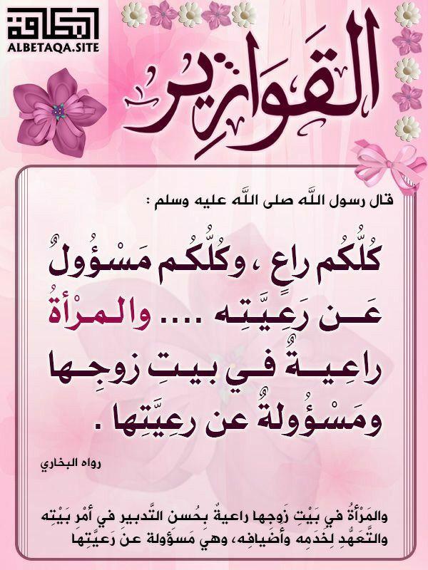 Pin By Zainab Abdelkareem On نساء الجنة Islam Facts Funny Arabic Quotes Islamic Posters