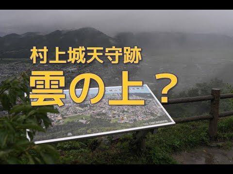 Youtube に無料動画を投稿しました 村上城天守跡からの眺望 新潟県