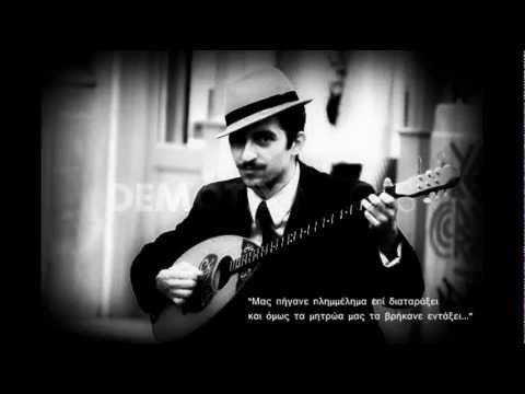 Γιώργος Ζαμπέτας - Κλάψτε μάγκες μου απόψε (Πλημμέλημα)