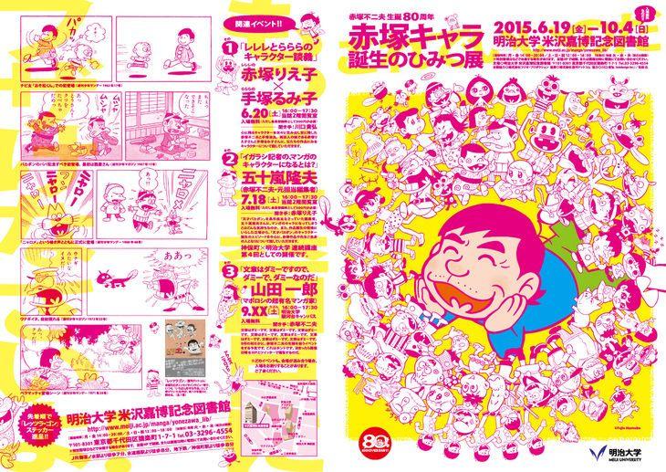 news_header_akatsuka.jpg (730×517)