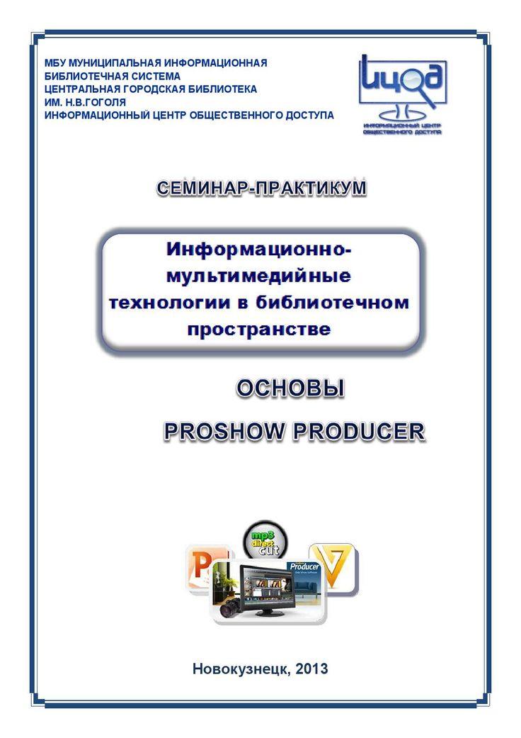 Основы proshow producer: Методическое пособие к семинару-практикуму