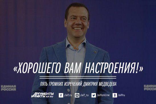 Дмитрий Медведев http://to-name.ru/biography/dmitrij-medvedev.htm